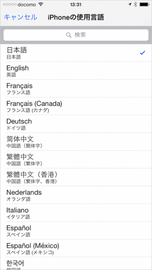 iphone-ipad-language-06