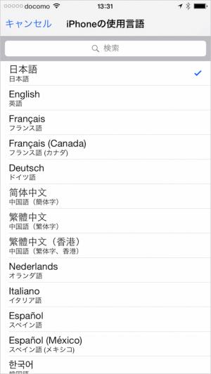 iphone-ipad-language-06