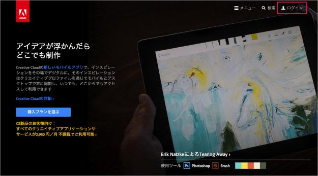 mac-adobe-creative-cloud-install-01