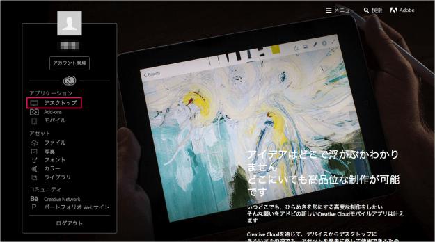 mac-adobe-creative-cloud-install-03
