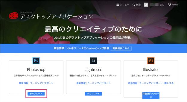 mac-adobe-creative-cloud-install-04