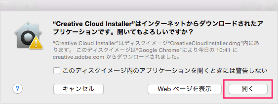 mac-adobe-creative-cloud-install-07