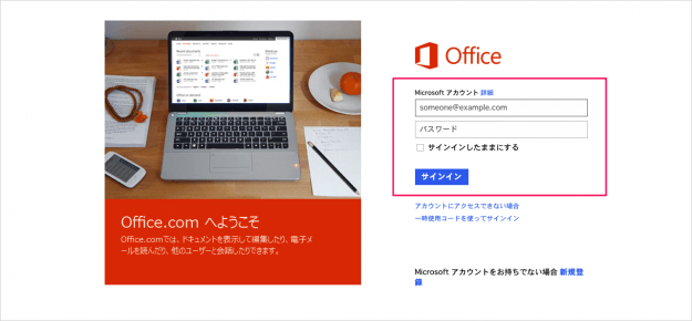 mac-office-365-solo-install-02