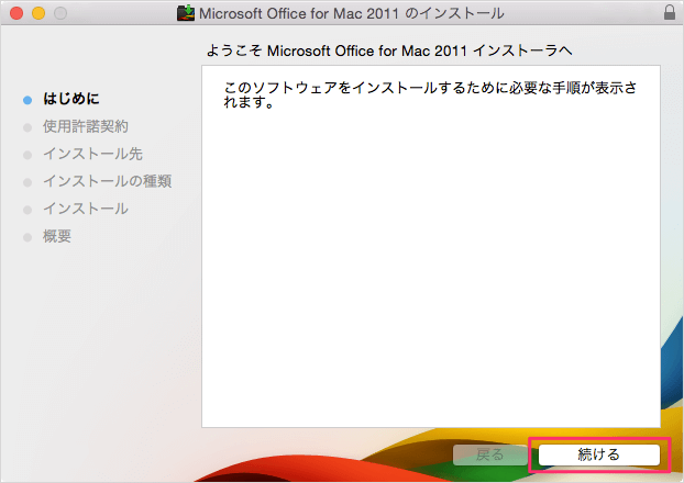 mac-office-365-solo-install-06