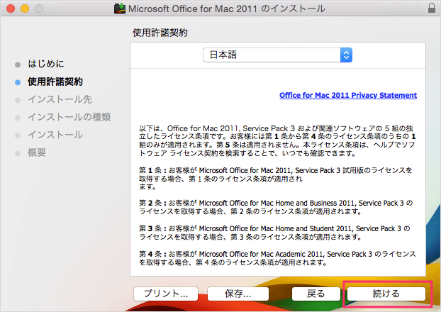 mac-office-365-solo-install-07