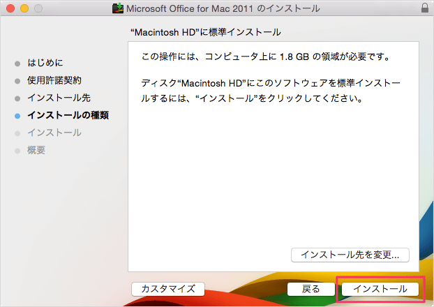 mac-office-365-solo-install-09