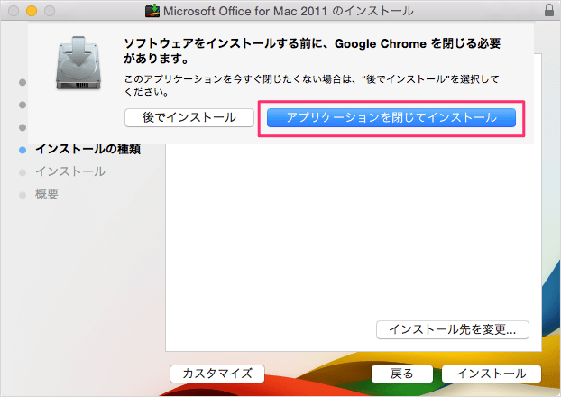 mac-office-365-solo-install-10