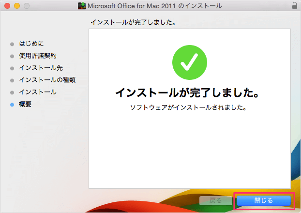 mac-office-365-solo-install-13