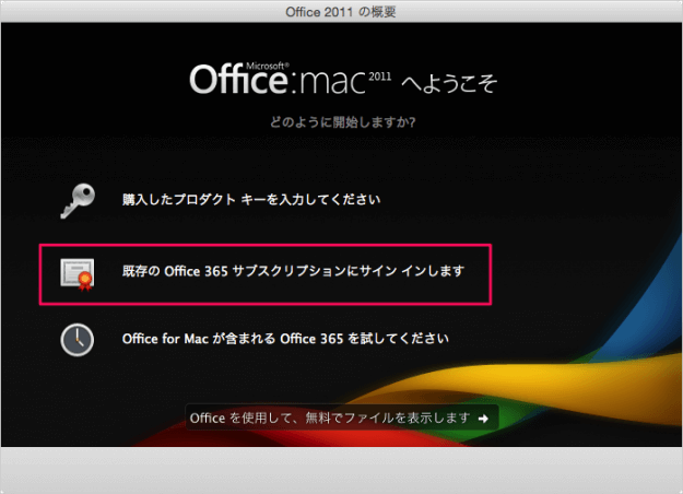 mac-office-365-solo-install-14