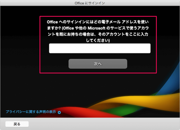 mac-office-365-solo-install-15