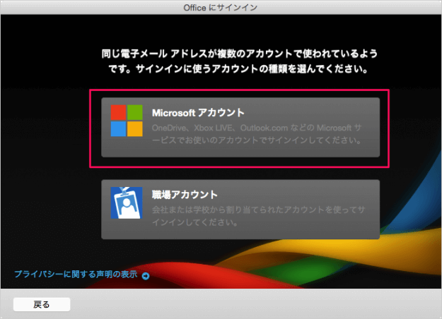 mac-office-365-solo-install-16