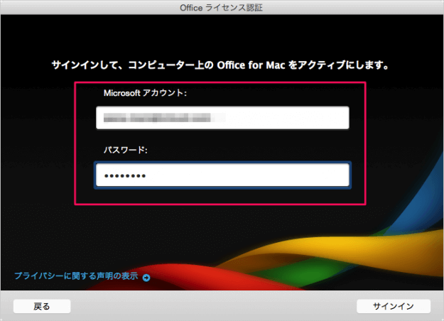 mac-office-365-solo-install-17