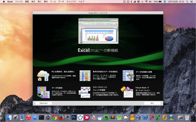 mac-office-365-solo-install-23