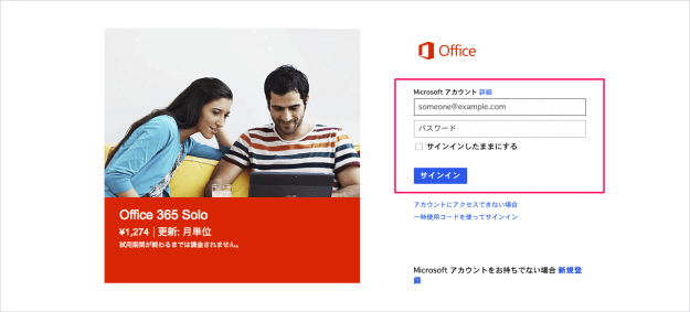 office-365-solo-04