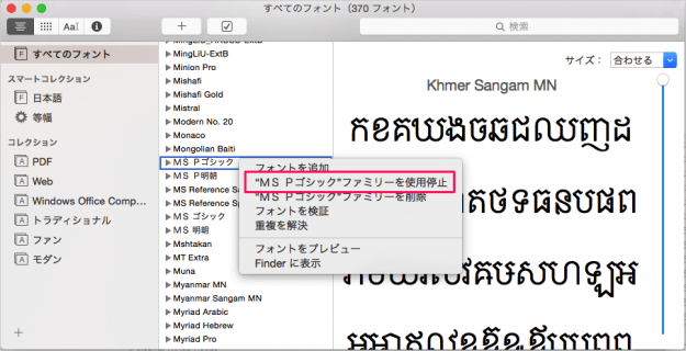 office-mac-ms-fonts-04