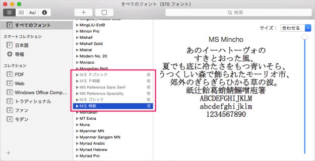 office-mac-ms-fonts-05