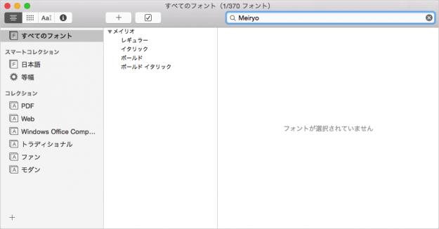 office-mac-ms-fonts-07