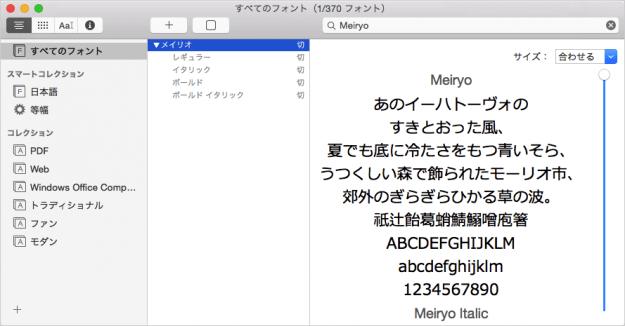 office-mac-ms-fonts-08