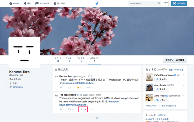 twitter-favorite-12