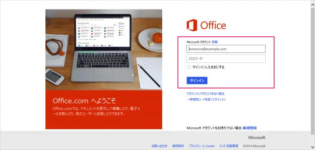 windows-office-365-solo-install-02