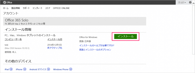 windows-office-365-solo-install-03