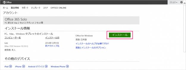 windows-office-365-solo-install-03