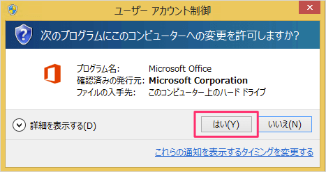 windows-office-365-solo-install-05