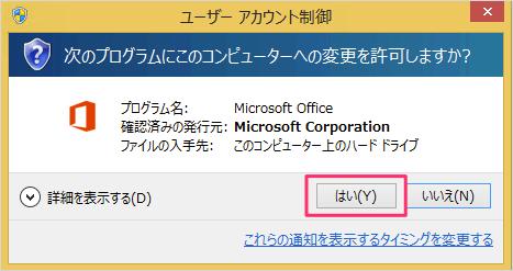 windows-office-365-solo-install-05