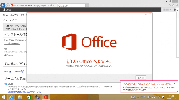windows-office-365-solo-install-07