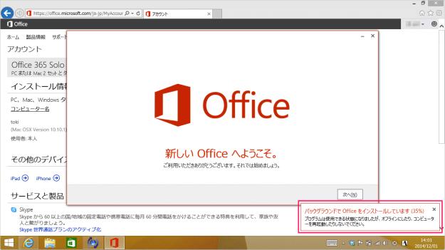 windows-office-365-solo-install-07
