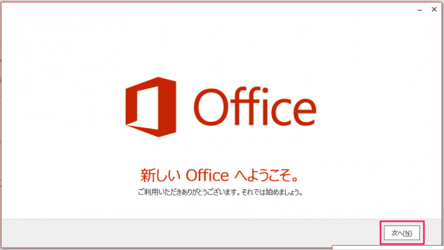 windows-office-365-solo-install-08