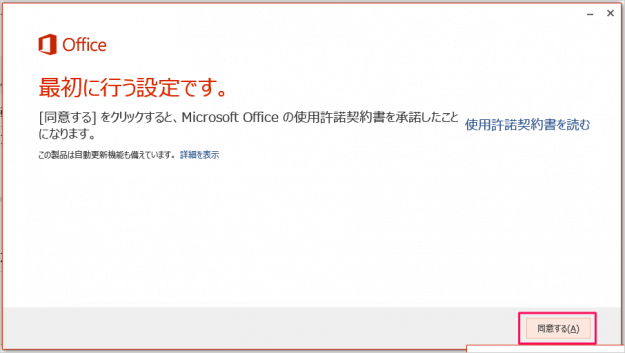 windows-office-365-solo-install-09