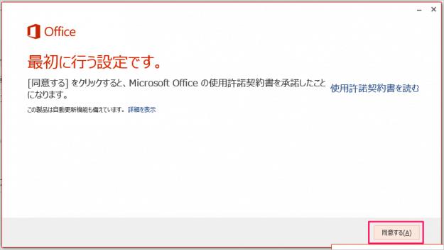 windows-office-365-solo-install-09
