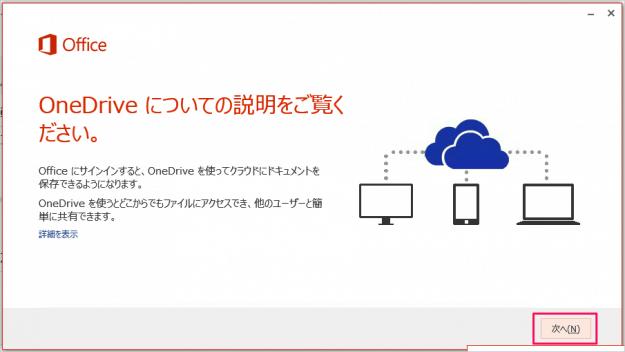 windows-office-365-solo-install-10