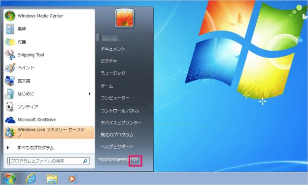 windows7-change-user-account-02