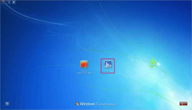 windows7-change-user-account-04