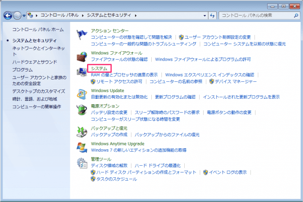 windows7-check-32bit-64bit-03
