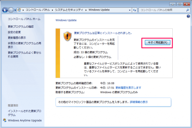 windows7-check-updates-09