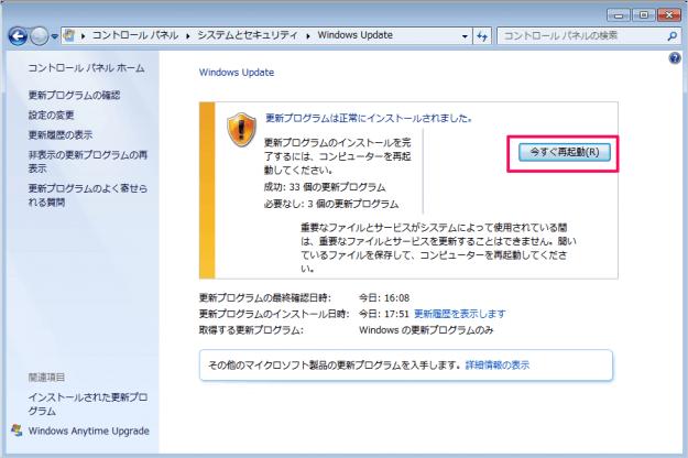 windows7-check-updates-09