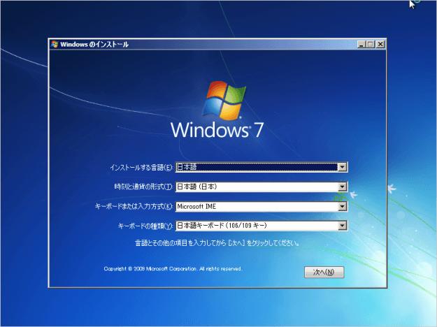 windows7-install-02