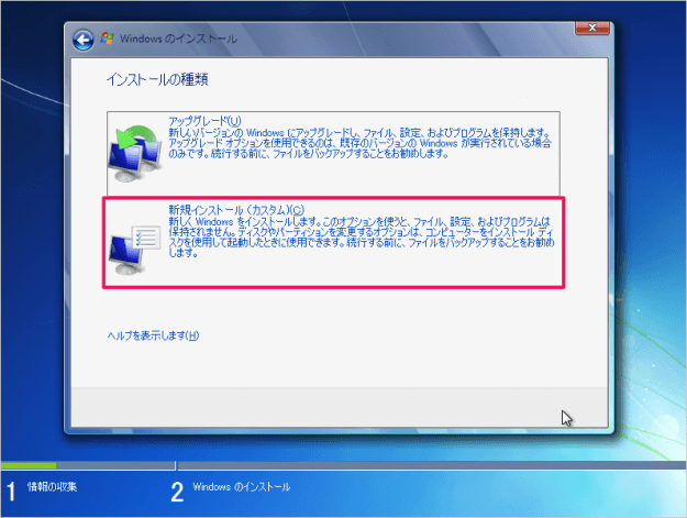 windows7-install-05