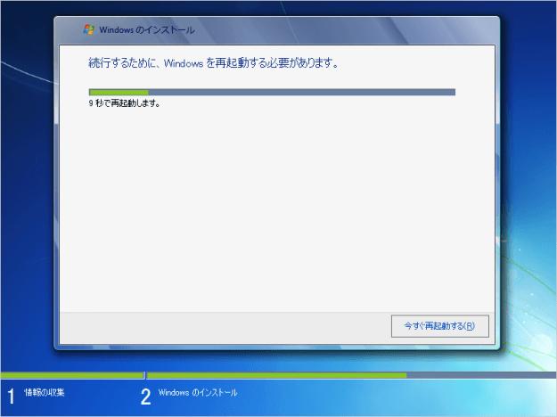 windows7-install-09