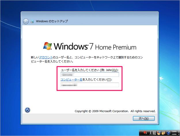 windows7-install-16