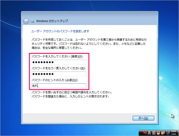 windows7-install-17