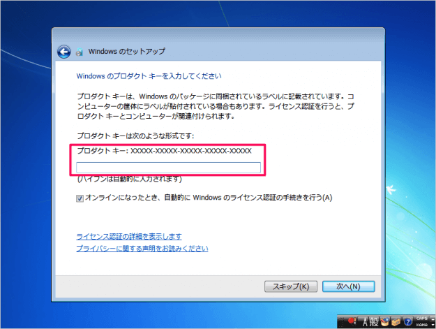 windows7-install-18