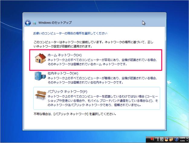windows7-install-21
