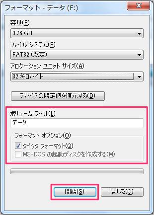 windows7-usb-flash-drive-format-06