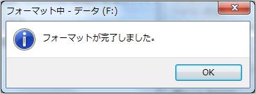 windows7-usb-flash-drive-format-08