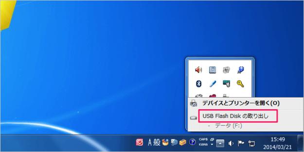 windows7-usb-safely-remove-03