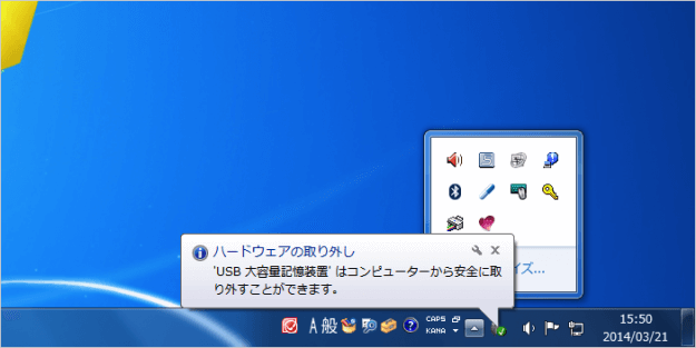 windows7-usb-safely-remove-04